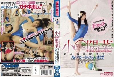 RCT-314 ○ Small Yang Similar Grief! Cha Is Not Beauty AV Debut Players Rhythmic Gymnastics!!