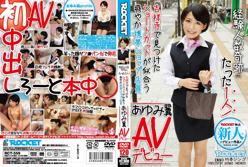 RCT-559 One With Just The Number Of People Experience A Miracle! Refreshing Mobile Shop Clerk Ayumi Wing AV Debut Shortcut You Find In Kichijoji Look Good