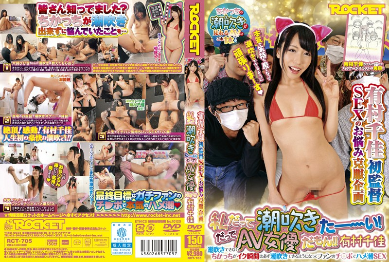 RCT-705 I Even Had Squirting -I!Because The Mon's AV Actress! ! Chika Arimura