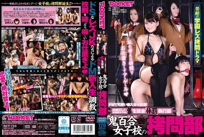 RCT-723 Tiger Girls' School Of Torture Part