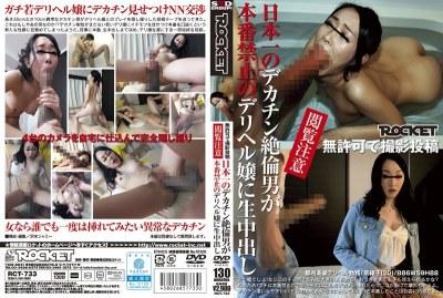 RCT-733 Japan's Big Penis Unequaled Man Cum Live In Deriheru Miss Of The Production Ban