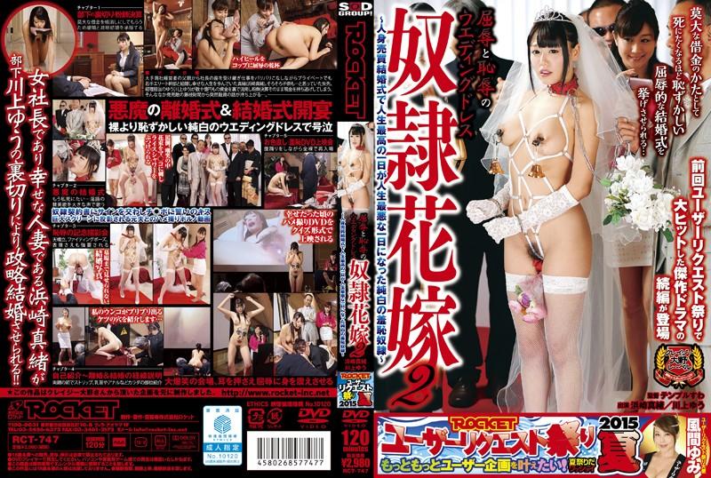 RCT-747 Wedding Dress Slave Bride 2 Hamasaki Mao Yu Kawakami Of Humiliation And Shame