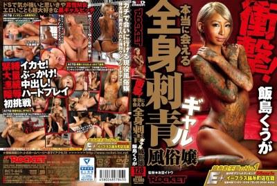 RCT-845 Impact!Really Meet Systemic Tattoo Gal Sex Miss Iijima Sky