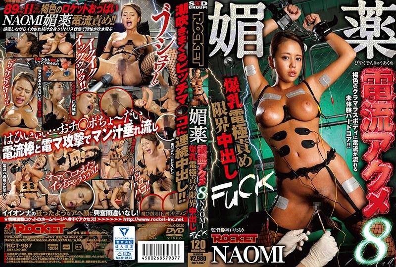 Nonton Film JAV RCT-987 Aphrodisiac Current Akume 8 NAOMI JAV Online Subtitle Indonesia Streaming Movie Download Gratis Online