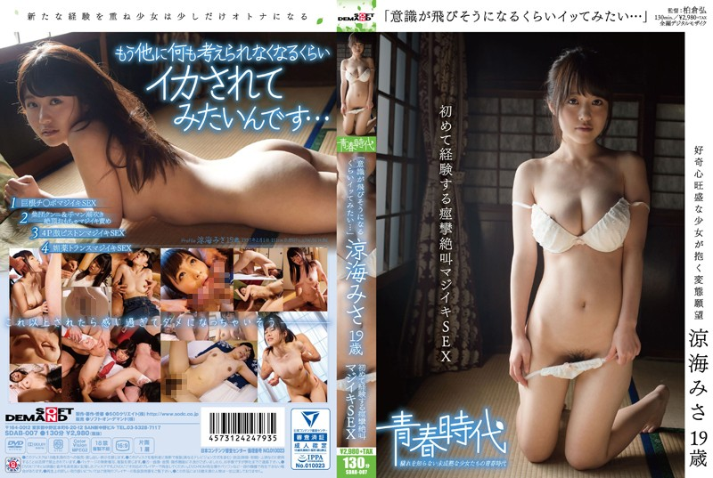 SDAB-007 Like Consciousness On Acme Much Is About To Fly … For The First Time Convulsions Screaming Majiiki SEX Ryoumi Misa 19-year-old Experience