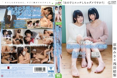 SDAB-009 No Is The To Girls And Etch? First Lesbian Lifting Of The Ban In Ryoumi Misa × Yuri Asada W Cast Close Friends