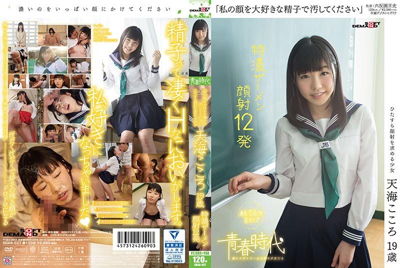 SDAB-037 Please Soiled With Love Sperm My Face Kokoro Amami 19-year-old Tokuno Semen Kaoi 12 Shots