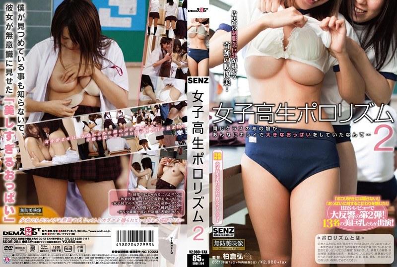 SDDE-284 Two school girls Pororizumu
