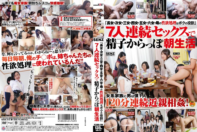 SDDE-372 Sperm Empty Morning Life In The 'eldest Daughter, Second Daughter, Third Daughter, Four F-five Woman Lok Woman Mother Sexual Desire Processing My Role Of' Seven Consecutive Sex