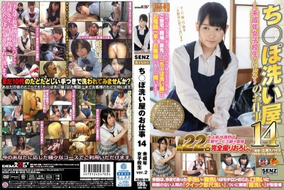 SDDE-434 Chi ● Baggage Work 14 To Underage School Girls Ver Of Washing Shop. 2 To