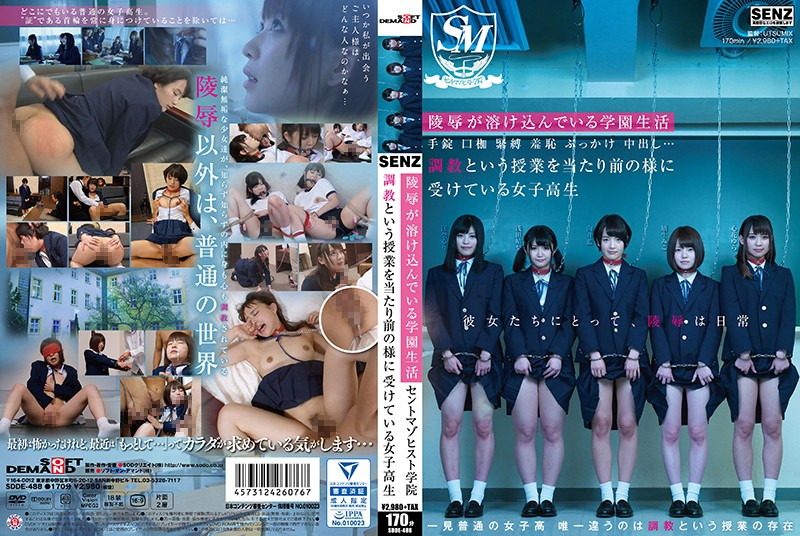 SDDE-488 Rape Is Received Like The Obvious Lesson That School Life Handcuffs Opening Shackles Bondage Shame Pies Topped … Torture, Which Merges School Girls St. Masochist School