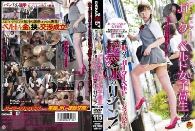SDMT-554 Schoolgirl Garter Belt