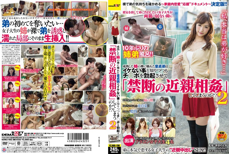 SDMU-062 Virgin Brother Touched The Naked Sister Mature What Ends Up 'incest Forbidden' And Let The Rice Cake Erection ○ Port And Knowingly That Not Cool!?Two