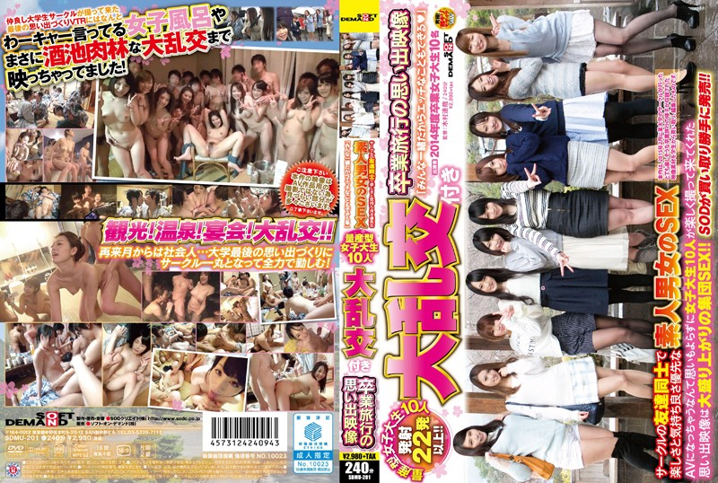 "SDMU-201 Mass-female College Student 10 People ""can Also Everyone Naughty Thing Because Together ◆"" Memories Video Of Tairan Issue-out Graduation Trip"