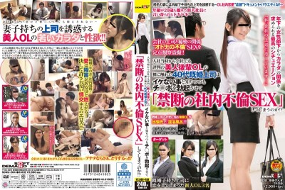 """SDMU-284 Whether The Forties Married Boss Also Touched The Naked Reputation Of Beauty Junior OL In The Company Would Be """"forbidden In-house Affair SEX"""" And Is Allowed To Erect The Mochi ● Port While Know And It Does Not Cool From Joining At That Time! ?"""