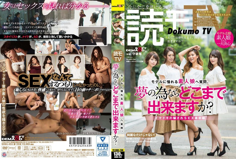 "SDMU-404 Question To Amateur Daughter Who Yearn To Reading Tv Model. ""Can You Far If Because Of A Dream? """