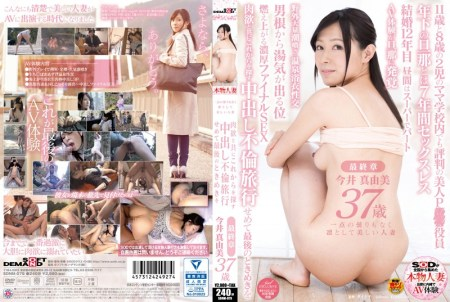 SDNM-079 The Affair Travel At Least The End Of The Crush Cum To Look In The Future Along With The Beautiful Married Woman Mayumi Imai 37-year-old Final Chapter Carnal And Dignified Without Any Cloudiness Of One Point JAV Online
