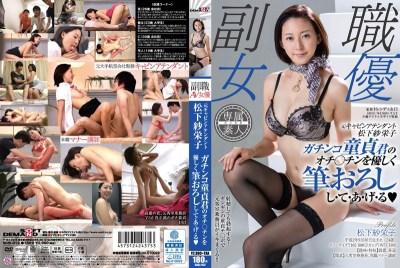 SDSI-012 Former Cabin Attendant Matsushita ShaEiko Gachinko Virgin Mr. Fallen ● Gently Brush Down Shi And-a-down-Te-Chin Ru ◆