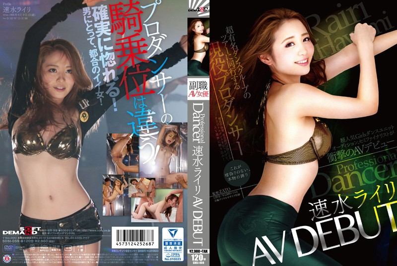SDSI-059 Very Popular Girls Dance Unit Audition, Semi-finalists Of The Impact AV Debut Professional Dancer Hayami Riley AV Debut