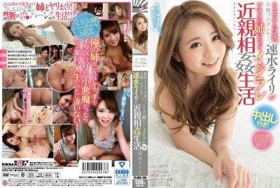 SDSI-067 Transcendence Cute In Etch!Professional Professional Dancer, With Out Ijirare Incest Life In Hayami Riley Becomes The Sister Of You!