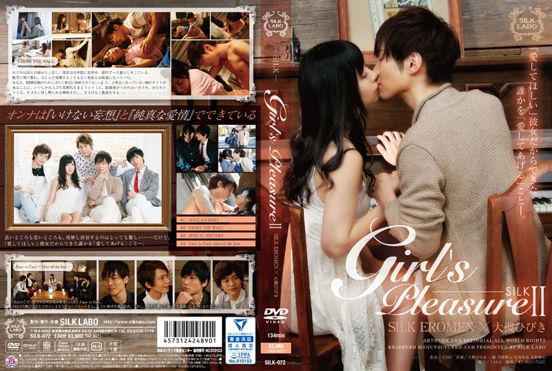 SILK-072 Girl's Pleasure II EROMEN × Otsuki Sound