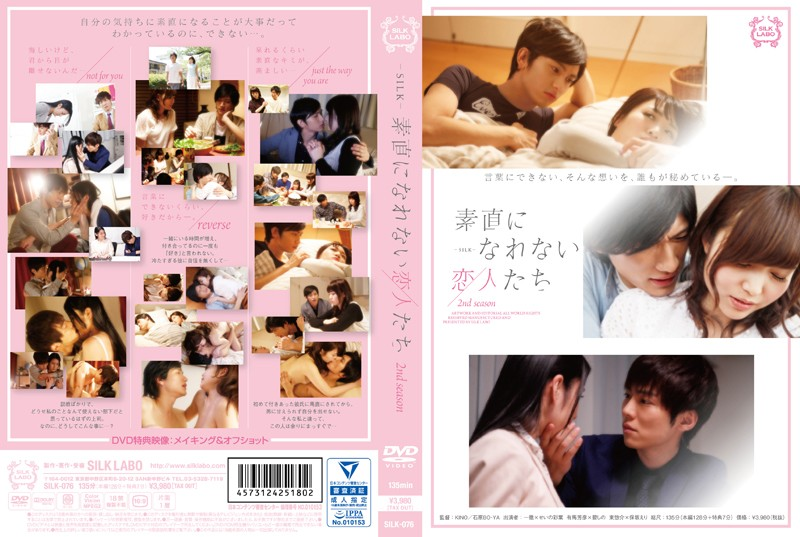SILK-076 Lovers 2nd Season Not Accustomed Obediently