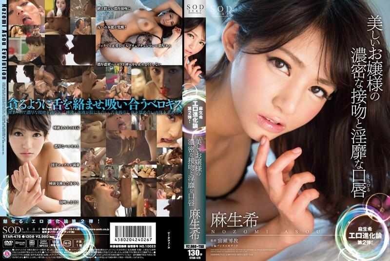 STAR-478 And Dense Kiss Of Beautiful Young Lady Aso Rare Rogue Lips (lips)