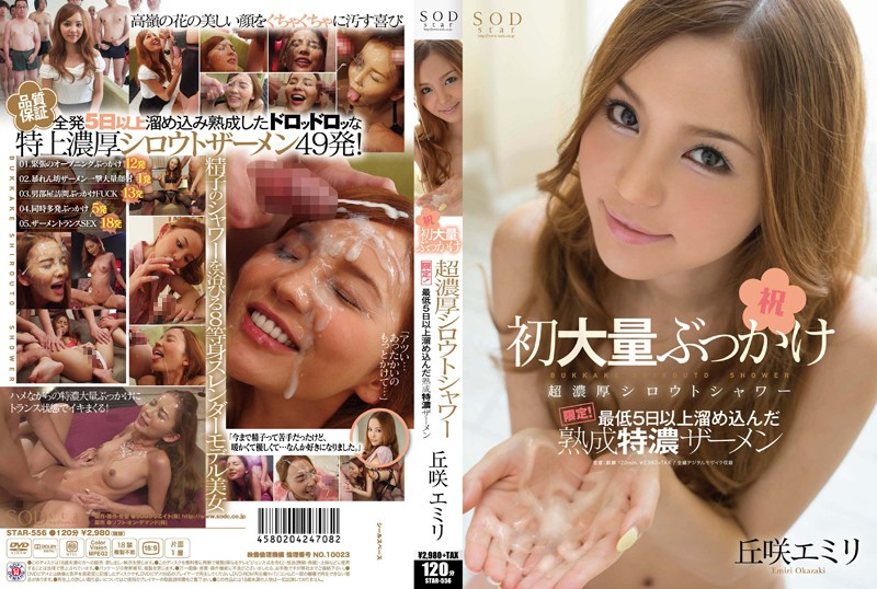 STAR-556 Okazaki Emily Super Rich Amateur Shower