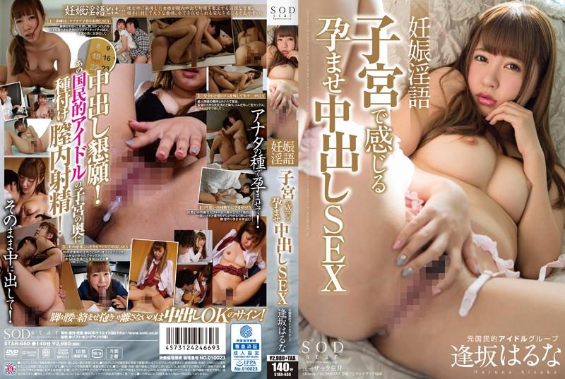 STAR-650 SEX Cum Was Conceived Feel At Osaka Haruna Pregnancy Dirty Uterus