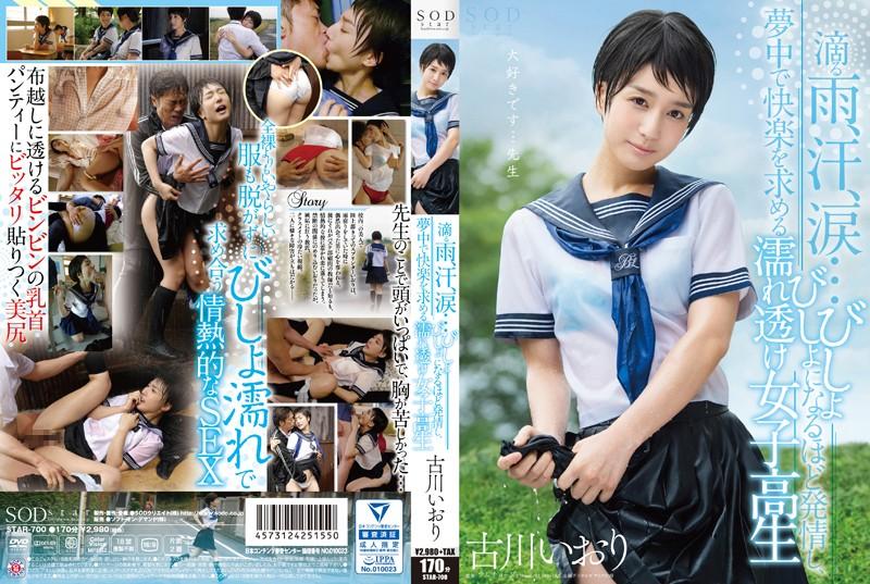 STAR-700 Iori Kogawa The Falling Rain, Sweat, And Tears