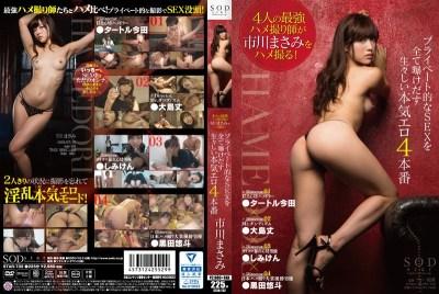 STAR-732 Four Strongest Gonzo Nurses Take Saddle The Masami Ichikawa!All Private Specific SEX Exposing Kedasu Fresh Serious Erotic 4 Production