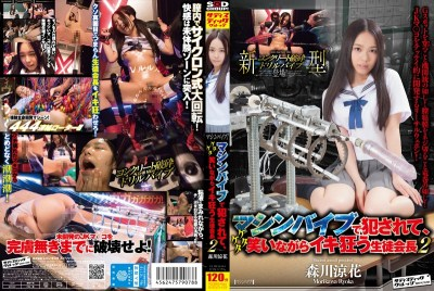 SVDVD-478 It Is Committed In Machine Vibe, Student Council President 2 Mad Breath While Laughing Ketaketa