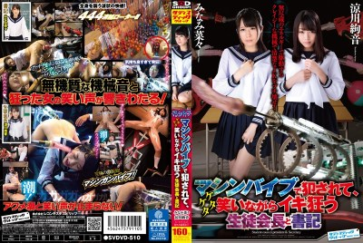 SVDVD-510 It Is Committed In Machine Vibe, Student Council President And The Secretary Of Mad Breath While Laughing Ketaketa