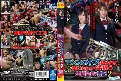 SVDVD-519 It Is Fucked In The Machine Vibe, Alive Mad Student Council President With A Laugh Ketaketa And Secretary 2