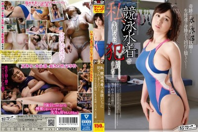 SVDVD-552 I Was Committed To The Students In The Swimwear … Boys' School Swimming Club Advisory And Busty Female Teacher, Manami Yoshikawa 22-year-old H Cup