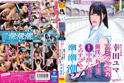 SVDVD-562 New Woman Teacher Koda Yuma Machine Vibe Torture × Aphrodisiac Triangular Wooden Horse × Out Of Danger Date Of 15 Barrage That All In The Tide!tide!tide!twenty One