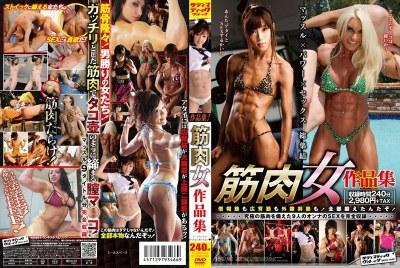 SVOMN-066 Muscular Women Works