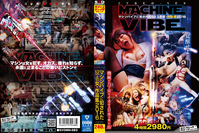 SVOMN-083 CYBER-SEX MACHINE VIBE 52 Women-work Collection That Has Been Committed To The Machine Vibe 2016