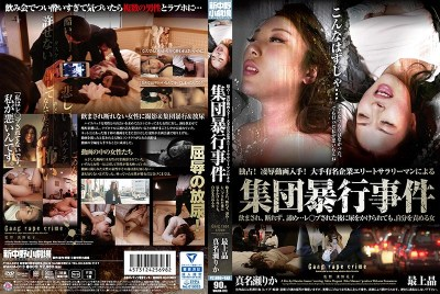 WAKM-013 Exclusive!Rape Videos Available!Large Well-known Companies Elite Salaryman Is To Drink Mob Violence Incidents By, Refuse Not, Be Subjected To Urine After Being Given Up … Les ○-flops, Woman Blame Yourself