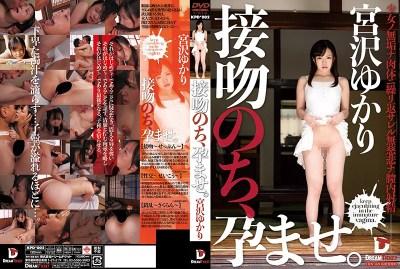 KPD-002 Chi Kiss, Then Conceived. Yukari Miyazawa