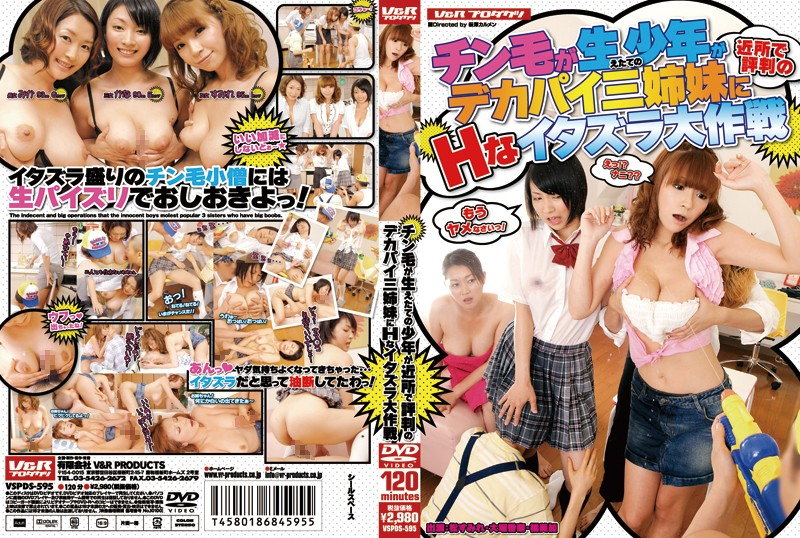 VSPDS-595 Three Sisters Daisakusen H Mischief Big Boobs Of Reputation In The Neighborhood Boy Grows Hair Freshly Chin