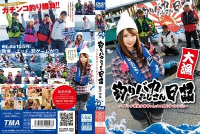 AVOP-206 Fishing Stupid Uncle Diary – Madonna Hatsumi Saki-chan And Kiss Fishing Challenge! !~