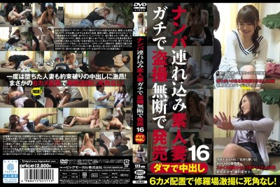 ITSR-023 The Nampa Pies In Damas And Tsurekomi Released Without Permission And Voyeur Amateur Wife Gachi 16