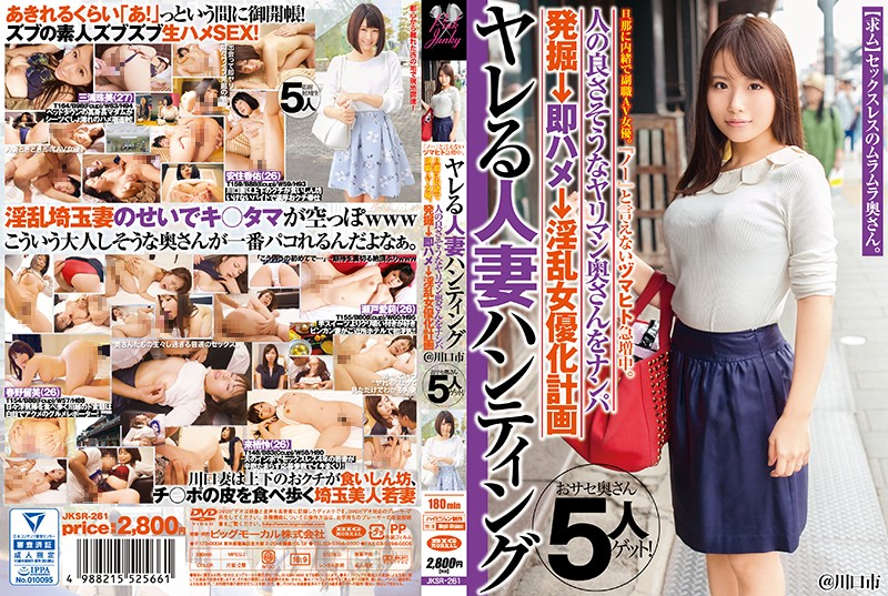 "JKSR-261 Dzumahito During The Surge That Does Not Say ""no"".Fuckable Deputy Job AV Actress Secretly Married Woman Hunting Husband.Nampa Excavation → Immediately Saddle → Nasty Actress Plan A Looks Good Bimbo Wife Of People @ Kawaguchi"