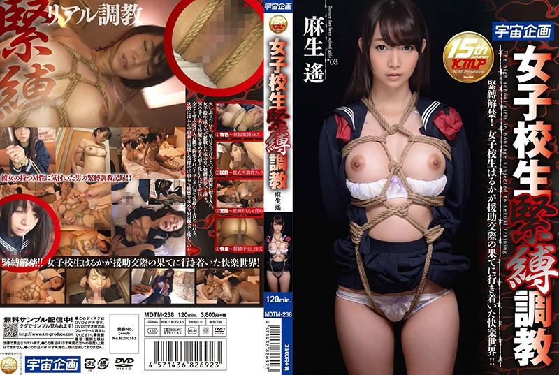 MDTM-238 School Girls Bondage Torture Aso Much