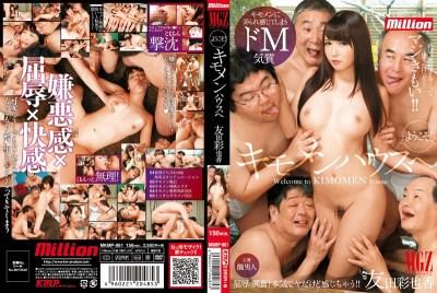 MKMP-061 Welcome Aboard!To Kimomen House Ayaka Tomoda