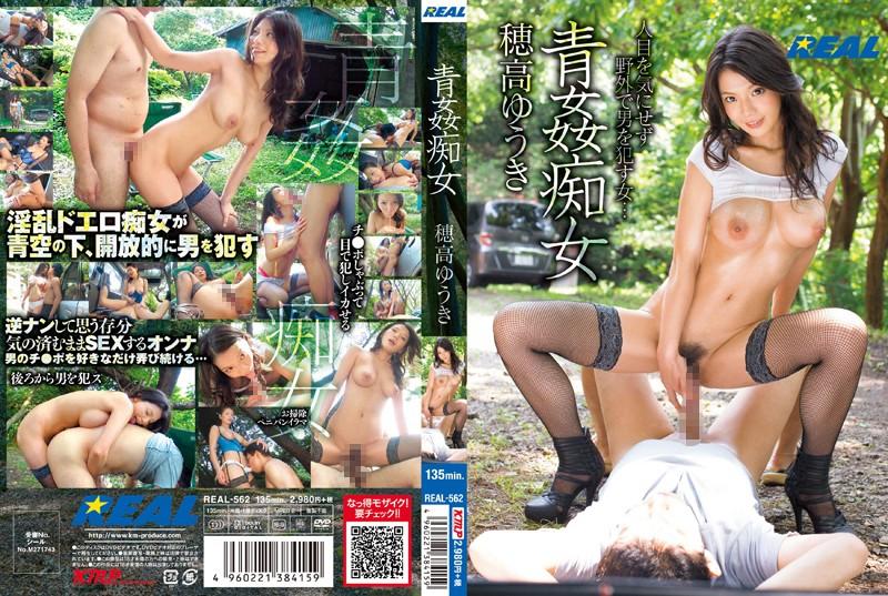REAL-562 Blue Fucking Slut Hotaka Yuuki