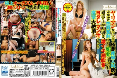 UMSO-071 Bimbo College Student Only Raise The Sensitivity Painted The Aphrodisiac Of Unapproved Sexual Stimulant Containing The Villainy Obstetricians, Drool And Man Juice Lazy Convulsions Large Cum Super Iki Squirting! Article Rion