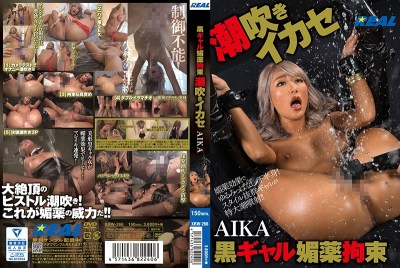 XRW-266 Black Gal Aphrodisiac Restraint Squirting Harnessed AIKA