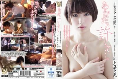 ADN-086 You, And Forgive …. – Of The Order To Be Embraced Visit 2- Kawakami Nanami